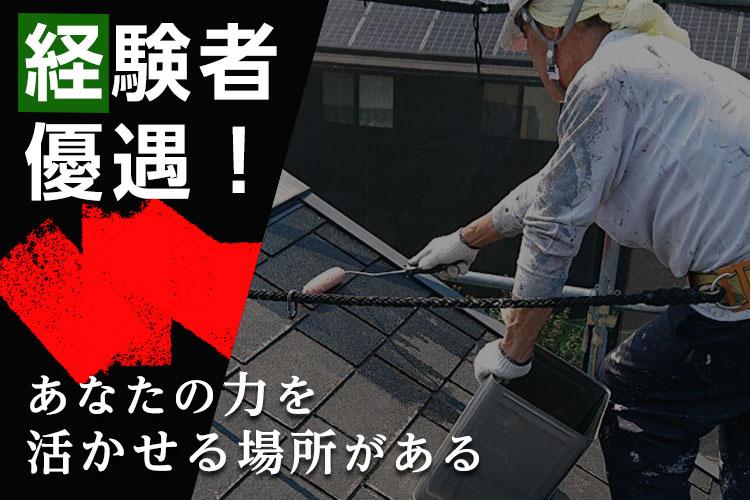 あなたの経験を買います!屋根塗装専門店 塗り達で現場監督としてスキルUPを目指しませんか?